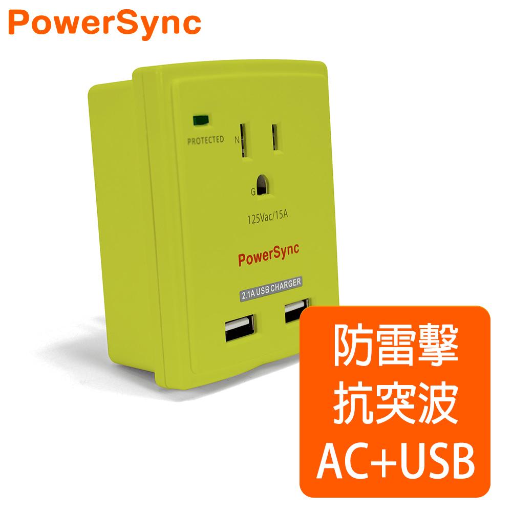 群加 包爾星克 2埠USB 單孔防雷擊抗突波壁插 綠 PWS-EXU2015