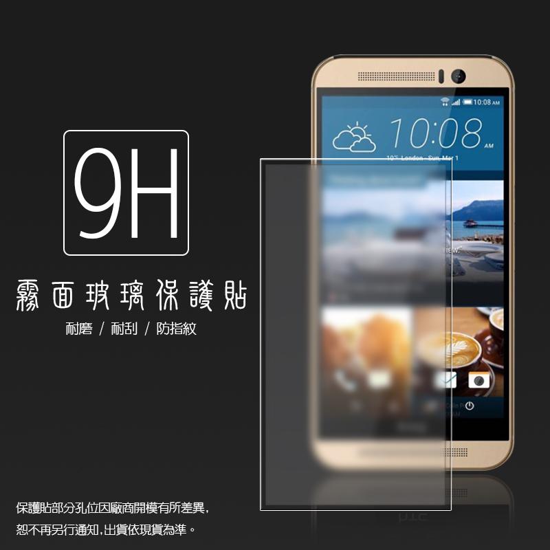 霧面鋼化玻璃保護貼HTC One M9 Plus抗眩護眼凝水疏油手感滑順防指紋強化保護貼9H硬度