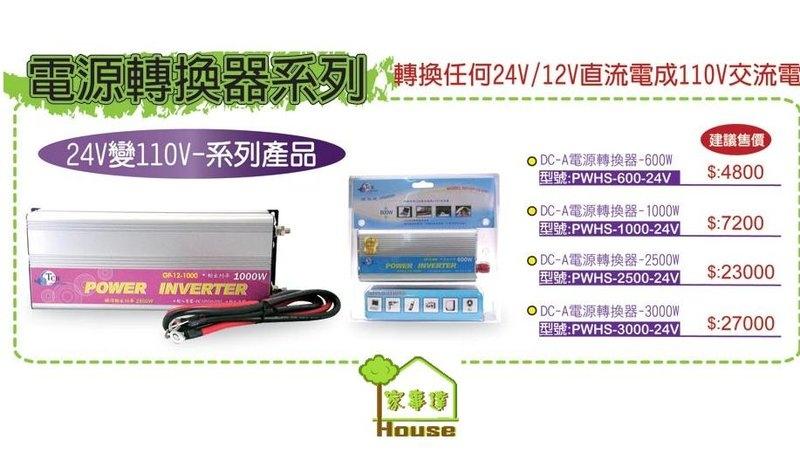 [家事達] 台灣PWHS-600-24V 電源轉換器DC24V轉110V -600W 特價