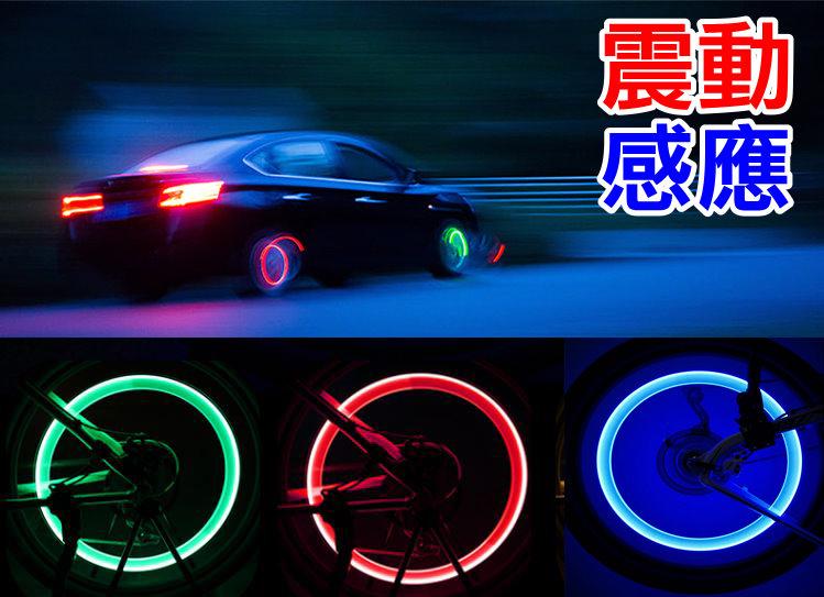 第二代 震動感應 LED氣嘴燈 單支入 附電池 風火輪燈 輪圈燈 輪框燈 LED燈 LED輪圈 輪框燈號 警示燈
