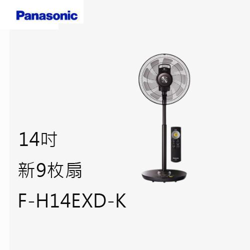 【送限量折價卷】國際牌 DC 變頻 電風扇 Panasonic 14吋 nanoex  立扇 F-H14EXD-K 公司貨
