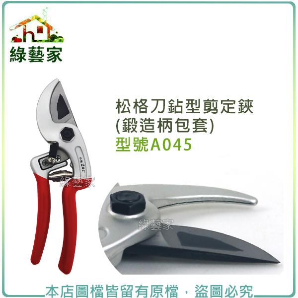 綠藝家松格刀鉆型剪錠鋏鍛造柄包套型號A045