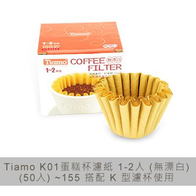 【Tiamo】K01蛋糕杯濾紙 1-2人份 (無漂白50入) ~155搭配K型濾杯