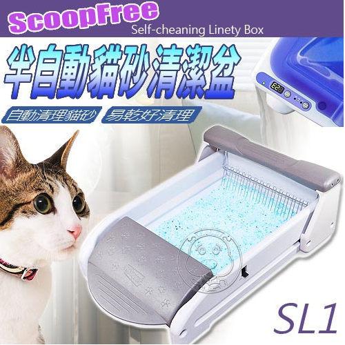 zoo寵物商城ScoopFree SL1半自動貓砂清潔盆