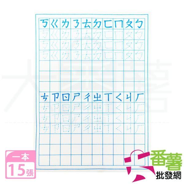 三三 ㄅㄆㄇ幼兒練習簿(1本) [大番薯批發網 ]
