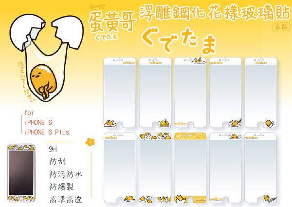 FEEL時尚iPHONE 6 6 plus 4.7 5.5吋9H正版蛋黃哥Gudetama 9H浮雕鋼化玻璃手機螢幕貼保護貼