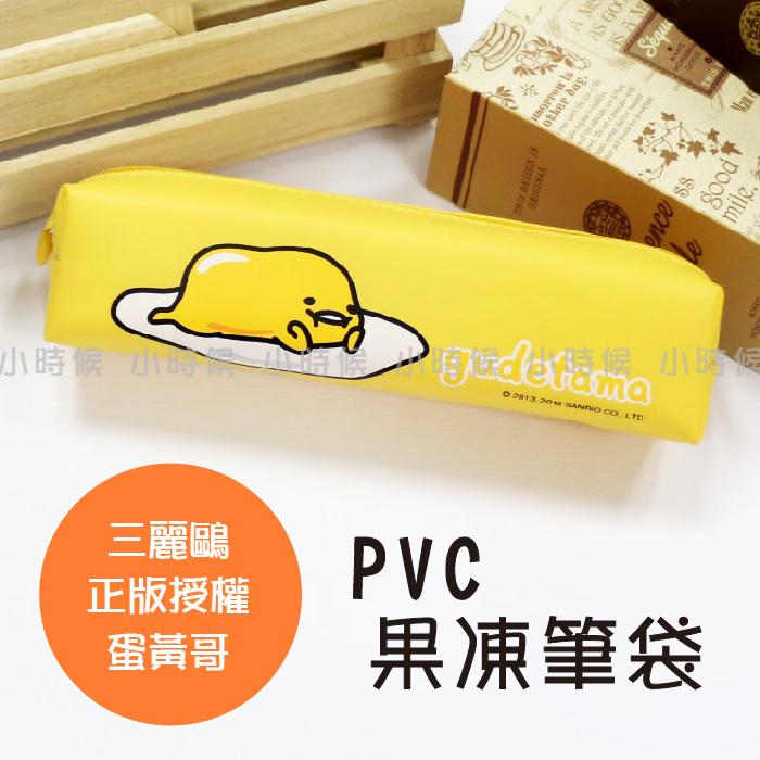 小時候創意屋三麗鷗正版授權蛋黃哥PVC果凍筆袋鉛筆盒收納包收納盒筆盒創意禮物