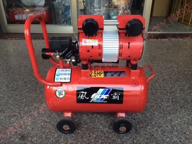 風霸牌2.5HP*25L靜音無油式雙缸空壓機適用住宅區實驗室-約45分貝
