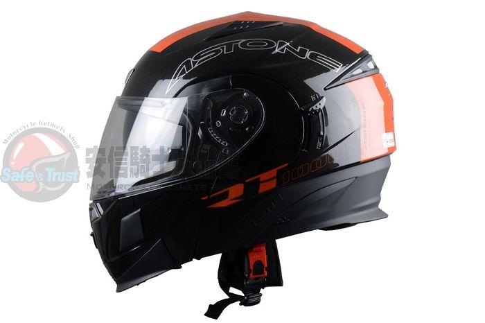中壢安信法國ASTONE RT1000 AB6黑底橘全罩可掀式安全帽可樂帽內置墨片下巴可掀