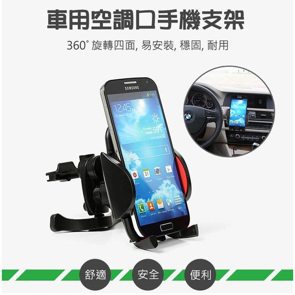 樂諾CL-23空調出風口支架3.5吋~6.5吋手機支架導航夾式車架SAMSUNG iPhone iPad ASUS HTC SONY LG