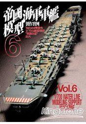 1/700帝國海軍軍艦模型製作實例Vol.6