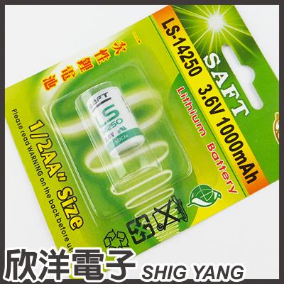 SAFT 特殊電池 LS-14250一次性鋰電池 3.6V 1000mAh(1/2AA電池規格)