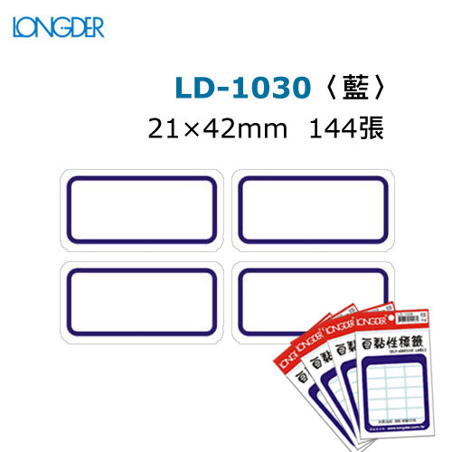 【西瓜籽】龍德 自黏性標籤 LD-1030(白色藍框) 21×42mm(144張/包)