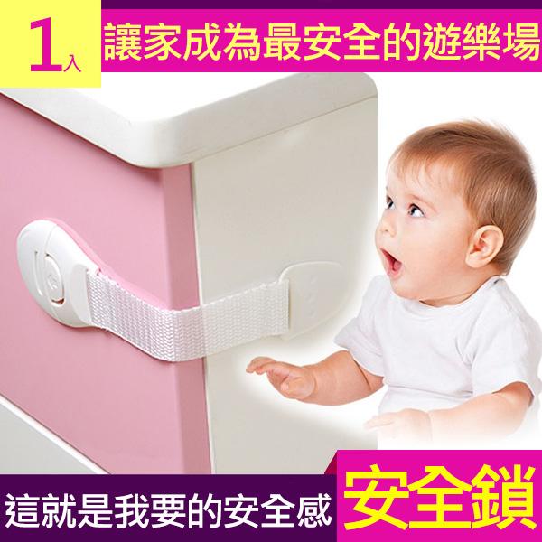 新款棉布款安全鎖 可彎曲LOVE愛心兒童 冰箱鎖/衣櫃鎖/簡易櫃門鎖馬桶鎖兒童鎖抽屜鎖 (單個入)
