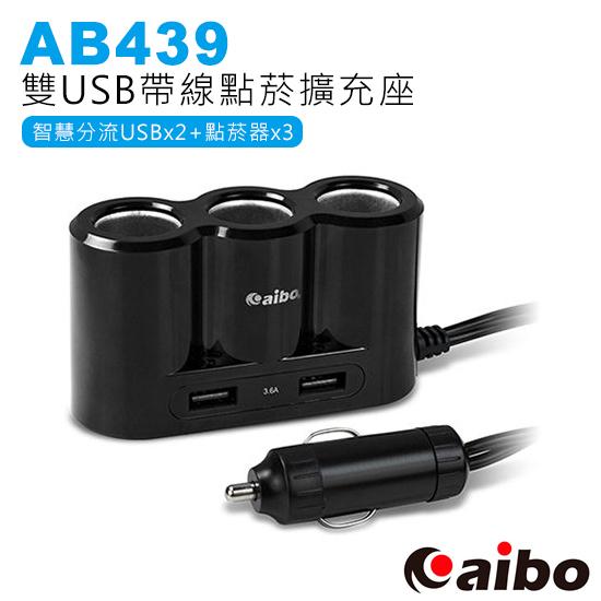 [哈GAME族]現貨 免運 aibo AB439 3.6A超大電流 車用雙USB帶線點菸器擴充座 雙USB埠 三點菸器 線長90CM