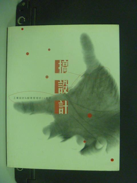 【書寶二手書T2/廣告_GJD】搞設計:工業設計&創意管理的24堂課_陳文龍,李雪如