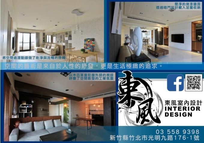 東風室內設計-新竹系統家具-新竹系統櫃-竹北系統家具-竹北系統櫃