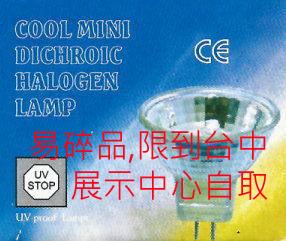 【燈王】KLIGHT MR11 12V 20W 杯燈(易碎品需自取) ☆ MR11/20W
