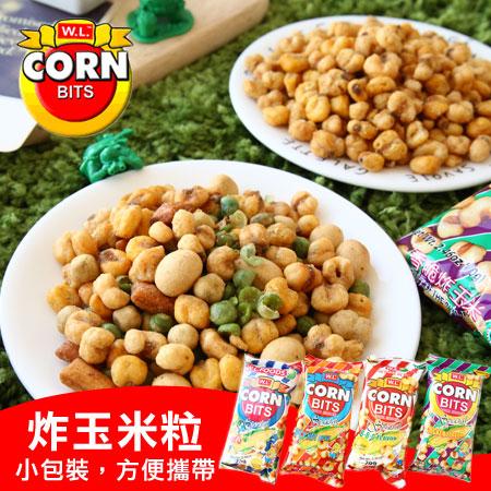 菲律賓 W.L FOODS CORN BITS 炸玉米粒 單包70g 香脆炸玉米 餅乾 零食 隨手包 菲律賓零食
