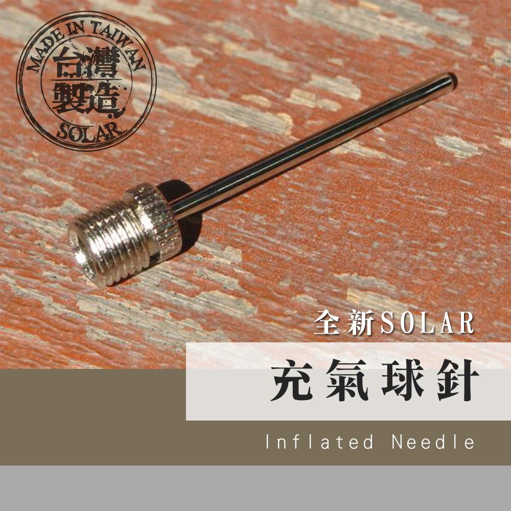 *捷運新埔站*全新SOLAR充氣球針.球類打氣必需品.直購10元.台灣製造