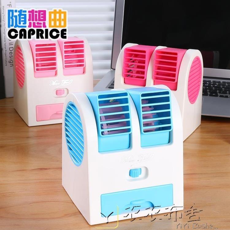 USB風扇迷你空調小型電風扇衣衣布舍