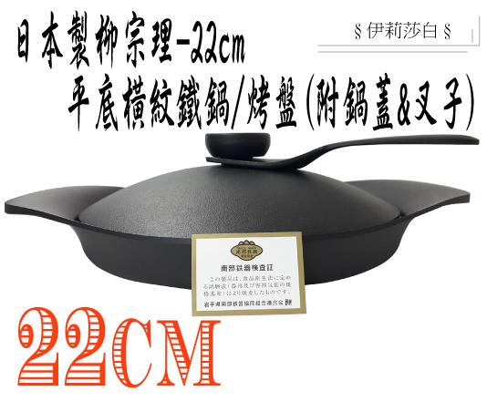 日本製-柳宗理鐵鍋橫紋平底鐵鍋橫紋烤盤橫紋煎鍋平底鍋附鑄鐵蓋&鑄鐵叉子-22cm