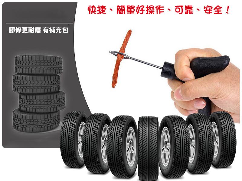 補胎6件套汽車機車快速補胎工具組摩托車補胎工具組補胎包補胎工具包輪胎修復組膠條