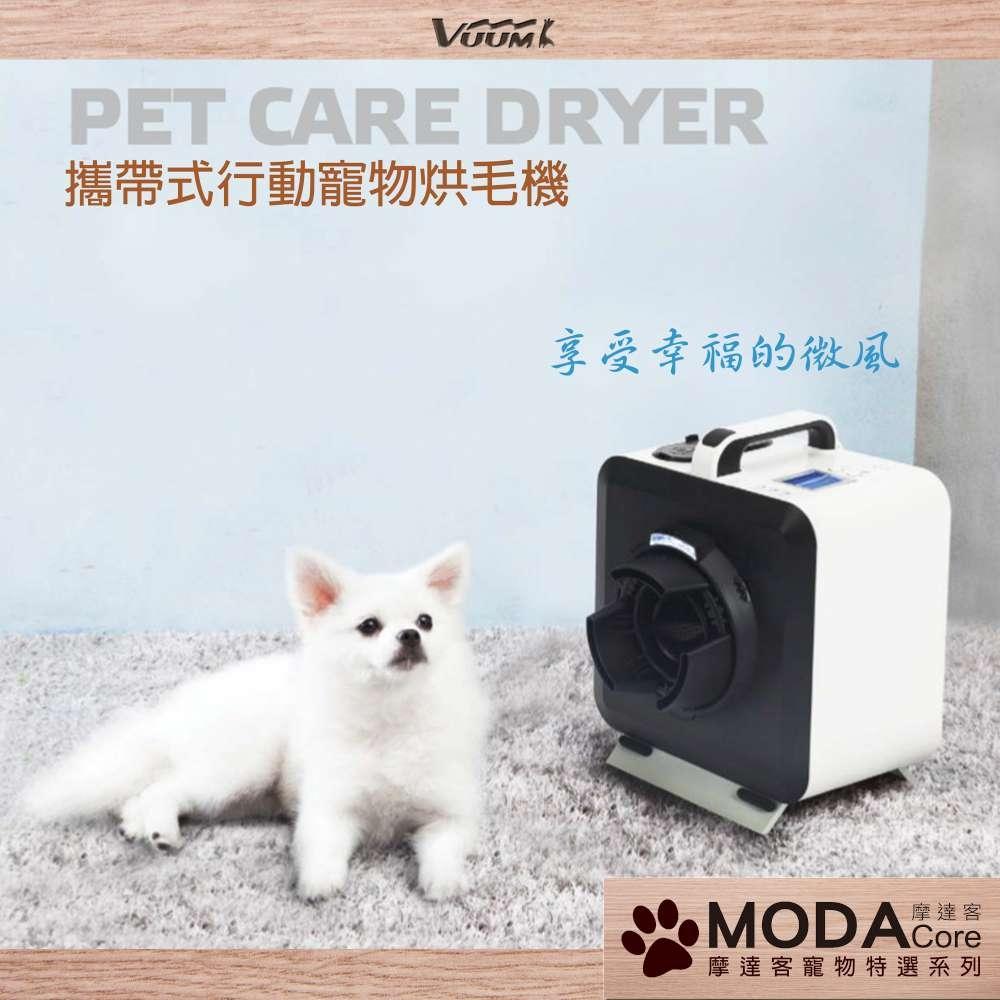 摩達客寵物預購韓國進口VUUM精品級攜帶式行動寵物烘毛機外接式