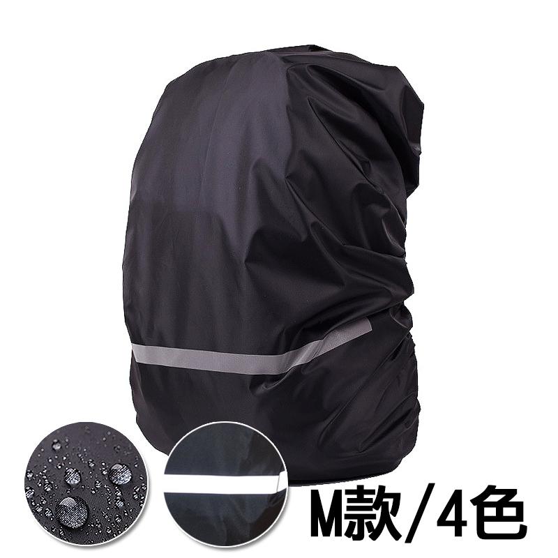 【泰博思】M 反光背包罩 防水套 防塵罩 防雨罩 戶外背包罩 反光條【H066】