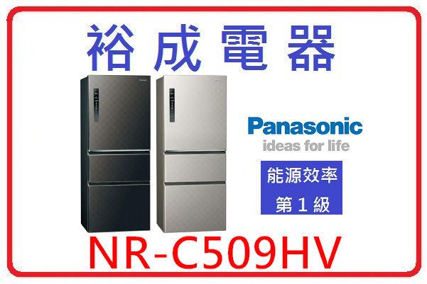 裕成電器Panasonic國際牌ECONAVI變頻610公升三門電冰箱NR-C618HV含安裝