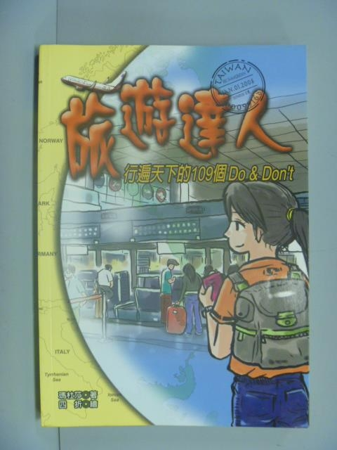 【書寶二手書T1/旅遊_IPC】旅遊達人-行遍天下的109個Do&Don`t_瑪杜莎
