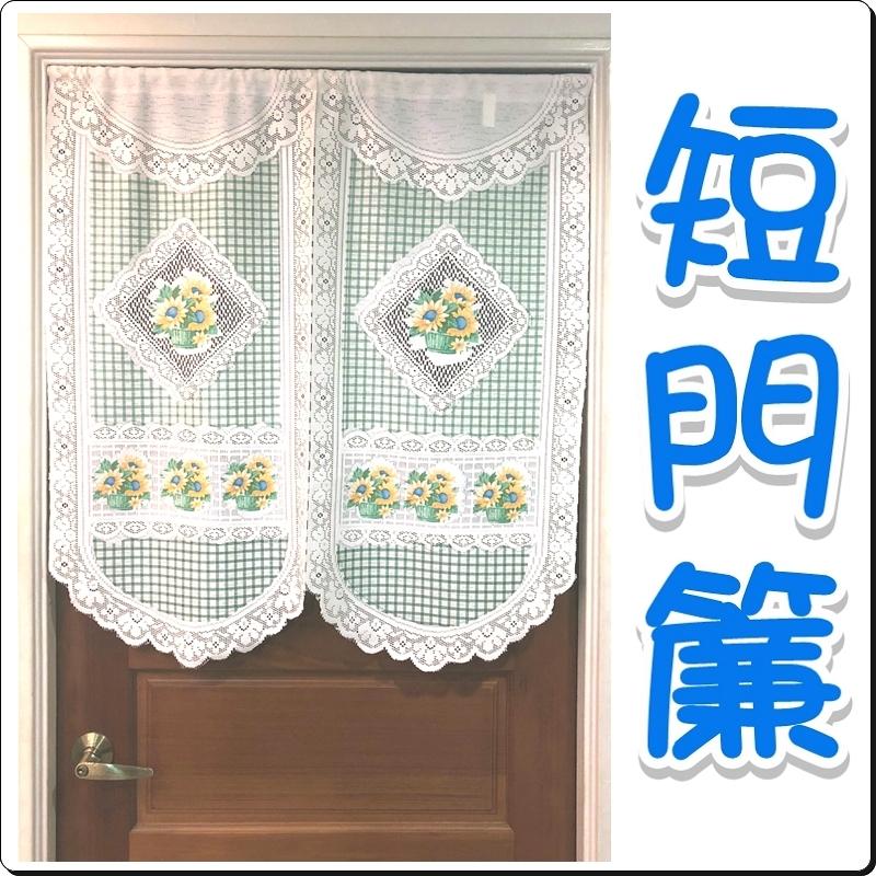 雙面印花門簾  日式印花門簾 短版門簾 85x90公分 ( ±5%) 【老婆當家】