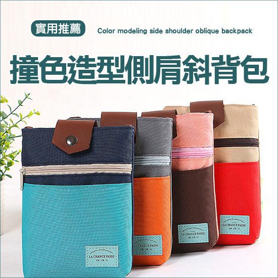 生活家精品Y50-1撞色造型側肩斜背包背帶皮革壓扣方包旅行護照購物便攜隨身