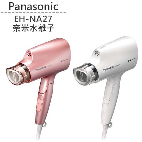 【送限量7-11禮卷300】Panasonic 國際牌 奈米水離子吹風機 EH-NA27 50°C 柔風溫控 公司貨