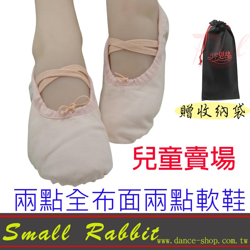 小白兔舞蹈休閒生活館-芭蕾軟鞋兩點鞋布面肉粉色全布肚皮舞鞋兩點鞋舞鞋韻律舞鞋室內鞋