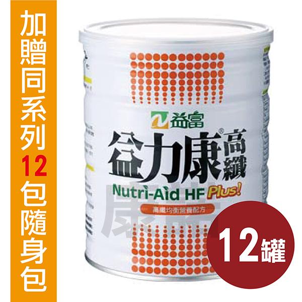 【益富】益力康高纖Plus 750g (共12罐) 營養品,加贈同系列12包隨身包