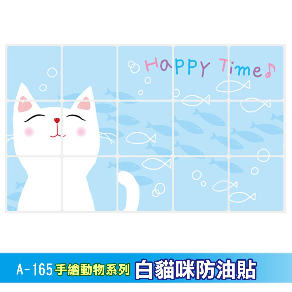 壁貼牆貼隔天快速到貨A-165手繪動物系列-白貓咪防油貼高級創意大尺寸-賣點購物