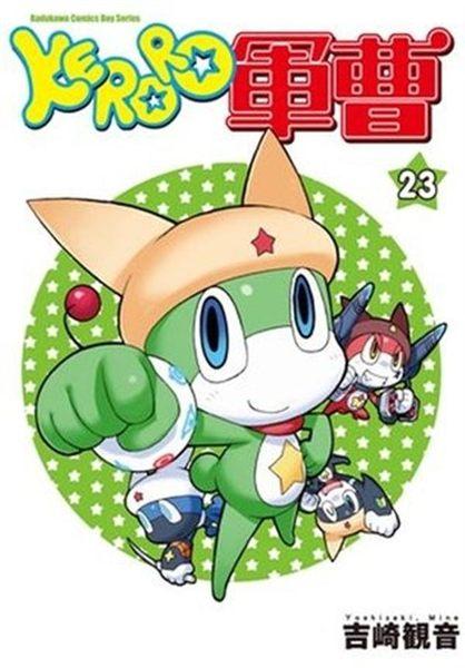 KERORO軍曹(23)