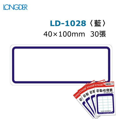 【西瓜籽】龍德 自黏性標籤 LD-1028(白色藍框) 40×100mm(30張/包)