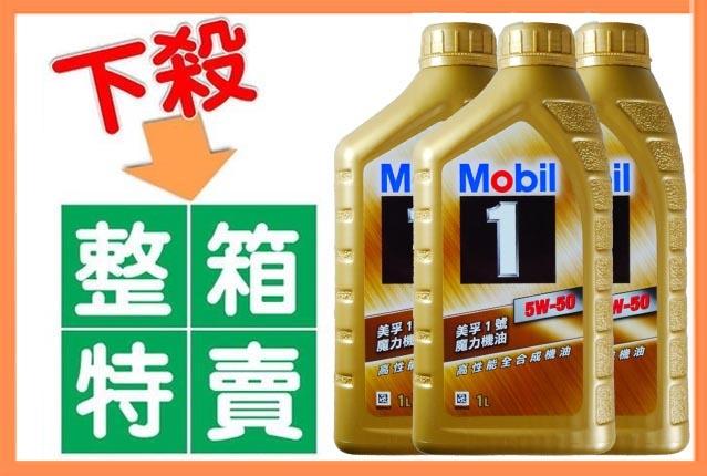 【12罐超值價】美孚1號 魔力機油 Mobil 5W 50 全合成 高性能全合成機油 公司貨 保養機油成分