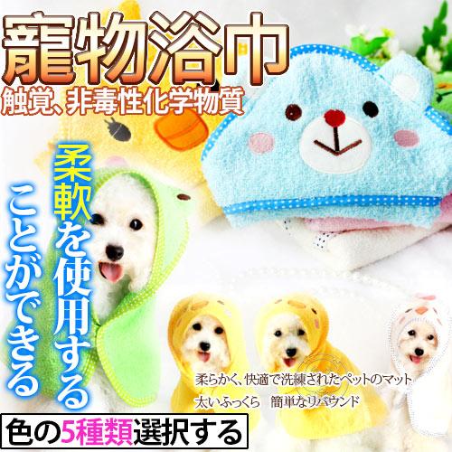 【 zoo寵物商城】Petstyle》可愛動物造型吸水浴袍毛巾L號55*55cm