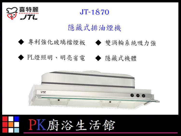 PK廚浴生活館高雄喜特麗JT-1870隱藏式排油煙機鋁合金超薄前飾板