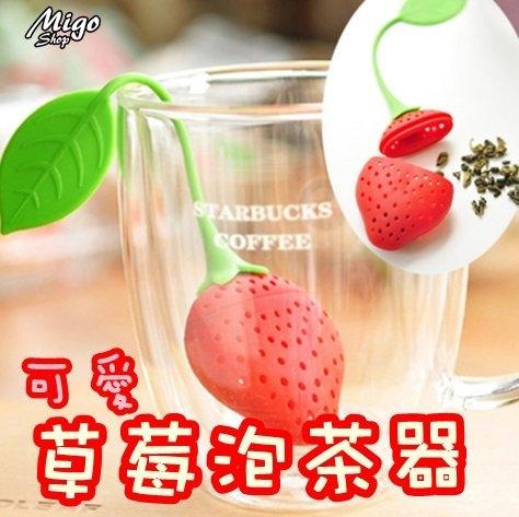矽膠草莓造型泡茶器