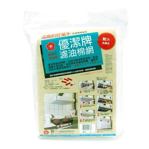 【優潔牌】濾油棉網裝 3片裝