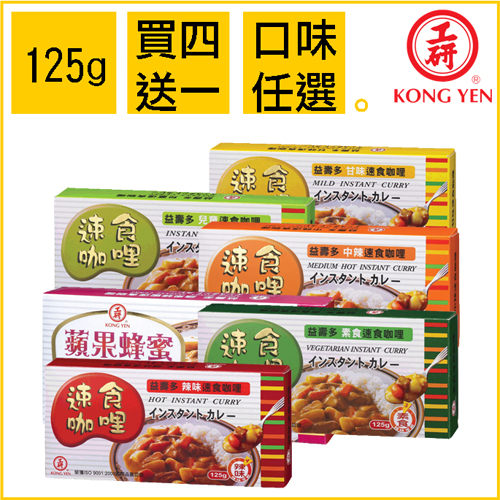 【工研酢】益壽多速食咖哩系列 《買4送1,6種口味任選》方便調味的團購組合