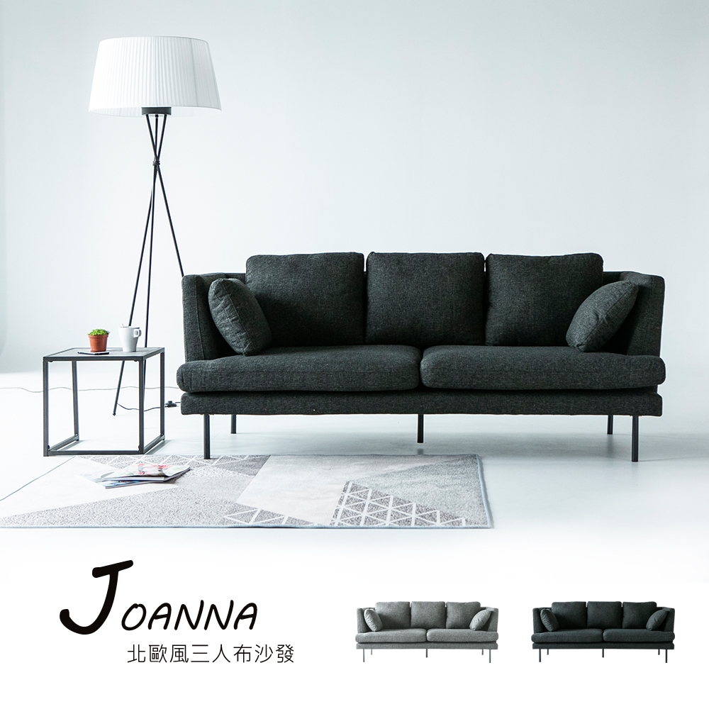 Joanna北歐風三人布沙發【obis】
