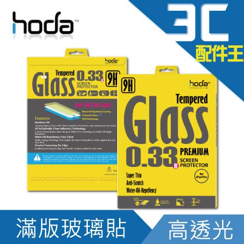 贈小清潔組HODA Apple iPad Pro 10.5吋全滿版9H鋼化玻璃保護貼0.33mm疏水疏油