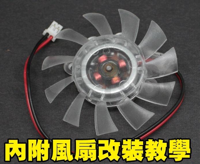 新竹超人3C內有教學送背膠免螺絲固定7CM圓形顯卡風扇6.5公分器顯示卡0000300 3N1