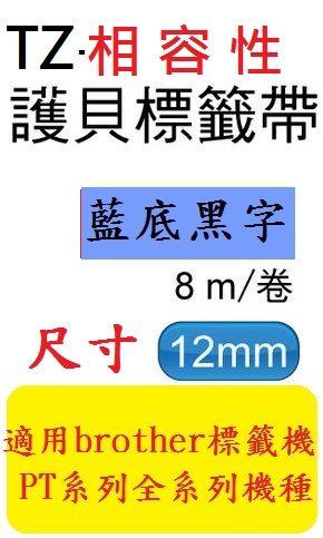 TZ相容性護貝標籤帶(12mm)藍底黑字適用: PT-1280/PT-2430PC/PT-2700/PT-9500PC(TZ-531/TZe-531)