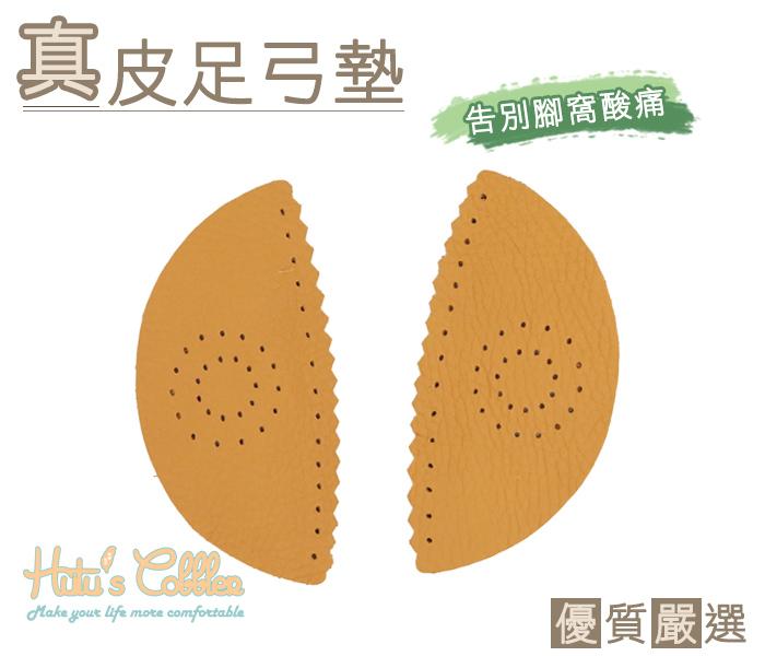 糊塗鞋匠優質鞋材H01 3mm真皮蝴蝶腳窩墊足弓墊腳窩不空虛高跟減壓